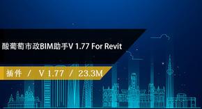 酸葡萄市政BIM助手V 1.77 For Revit
