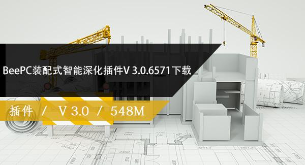 BeePC装配式智能深化Revit插件V 3.0.6571下载