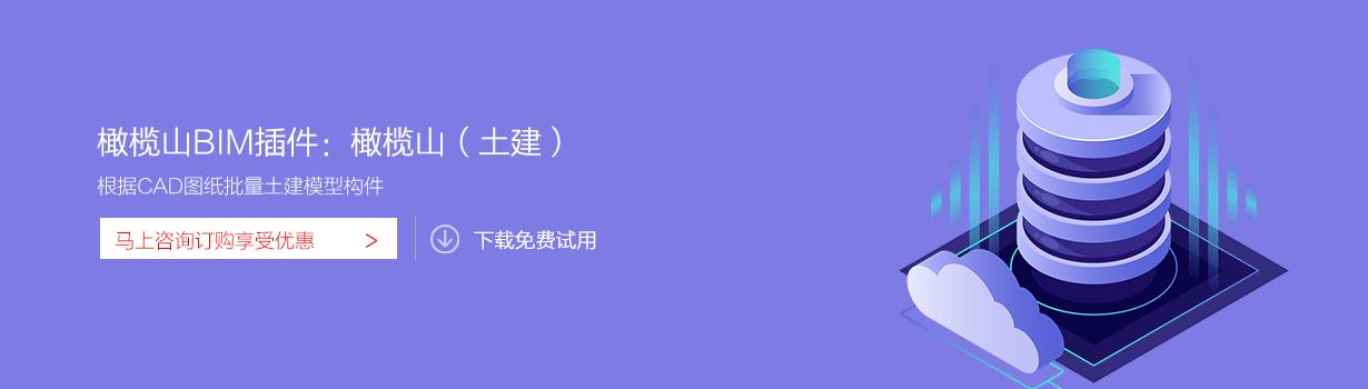 橄榄山快模 (土建、机电+精装)For Revit
