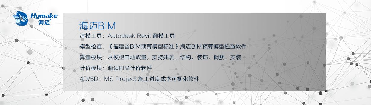 海迈BIM量价一体化插件(海迈 For Revit)