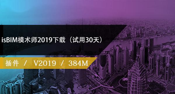 isBIM模术师2019下载