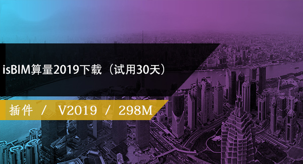 isBIM算量2019下载