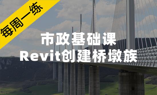 每周一练第57期:Revit创建桥墩族