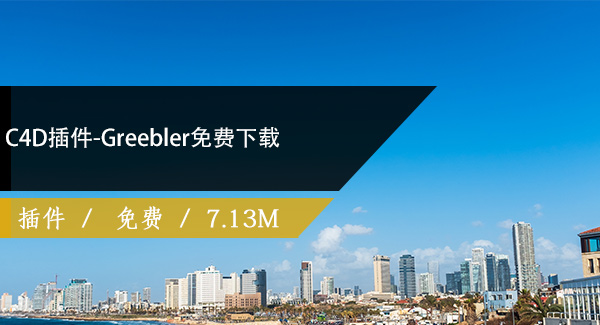 C4D插件-Greebler免费下载