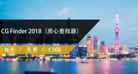 CG Finder 2018(质心查找器)