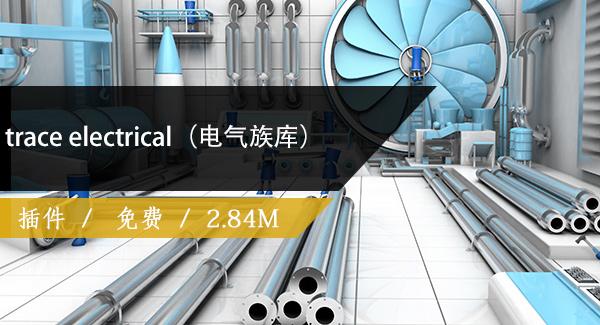 trace electrical(电气族库)