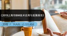 《2019上海市BIM技术应用与发展报告》案例集