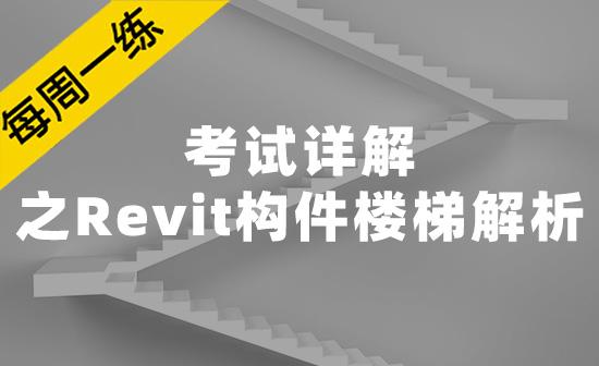每周一练第61期:构件楼梯解析