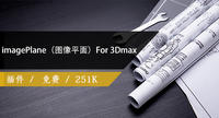 imagePlane(图像平面)For 3Dmax