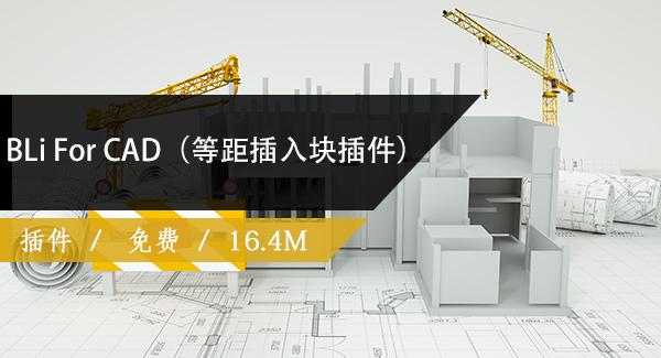 BLi For CAD(等距插入塊插件)