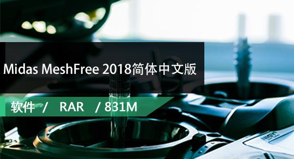 Midas MeshFree 2018简体中文版免费下载