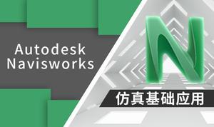Autodesk Navisworks仿真基础应用