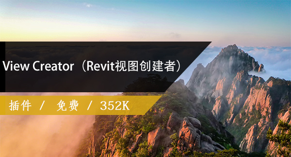 View Creator(Revit视图创建者)