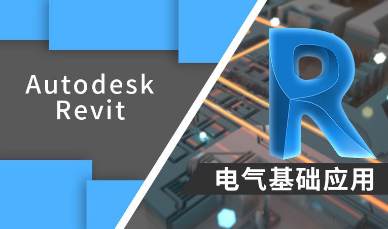 Autodesk Revit 电气基础应用