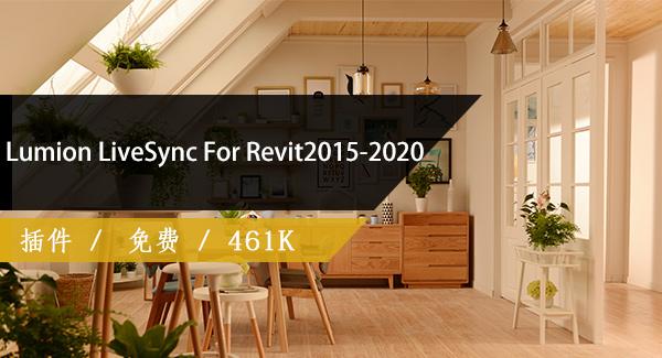 Lumion LiveSync For Revit(15-20)
