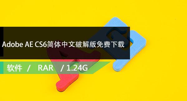 Adobe After Effects CS6简体中文破解版免费下载