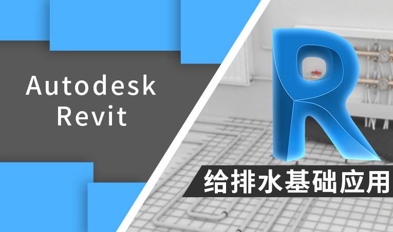Autodesk Revit 给排水基础应用