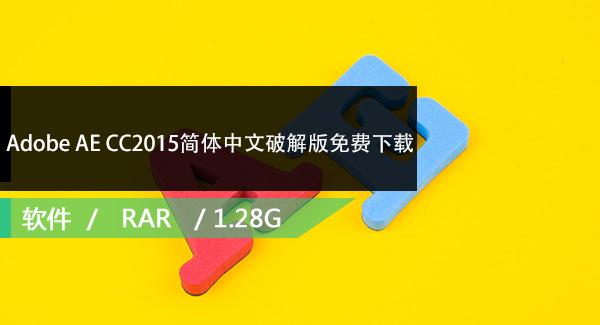 Adobe AE CC2015简体中文破解版免费下载