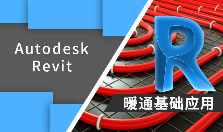 Autodesk Revit 暖通基礎應用