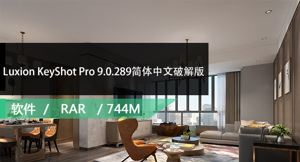 Luxion KeyShot Pro 9.0.289简体中文破解版下载