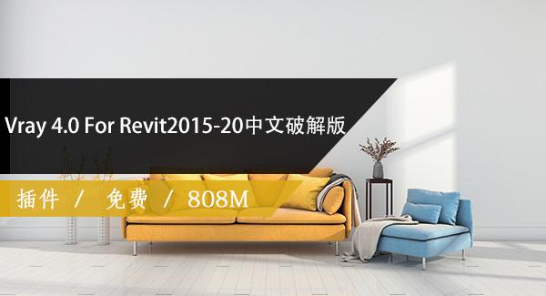 Vray 4.0 For Revit2015-20中文破解版免费下载