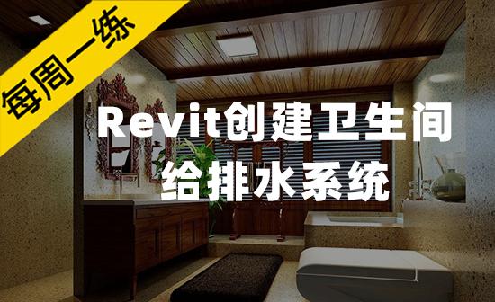 每周一练第66期:Revit创建卫生间给排水系统