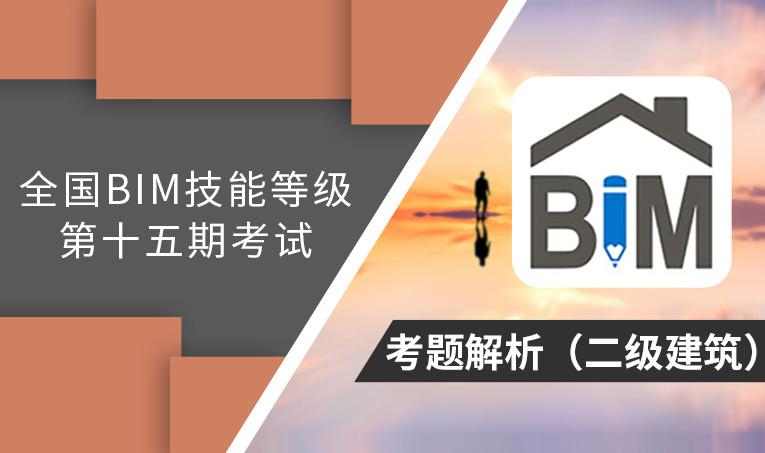 第十五期全國BIM技能等級考試考題解析(二級建筑)