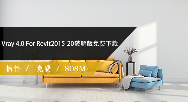 Vray 4.0 For Revit2015-20破解版免费下载