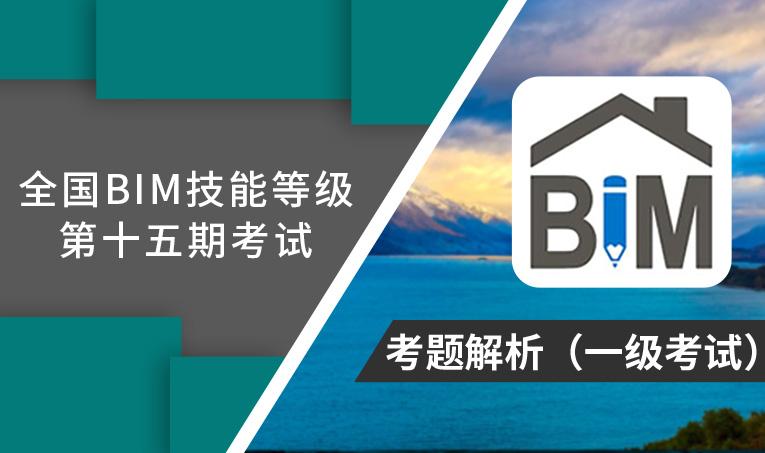 第十五期全國BIM技能等級考試考題解析(一級)