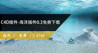 C4D插件-海洋插件0.3免费下载