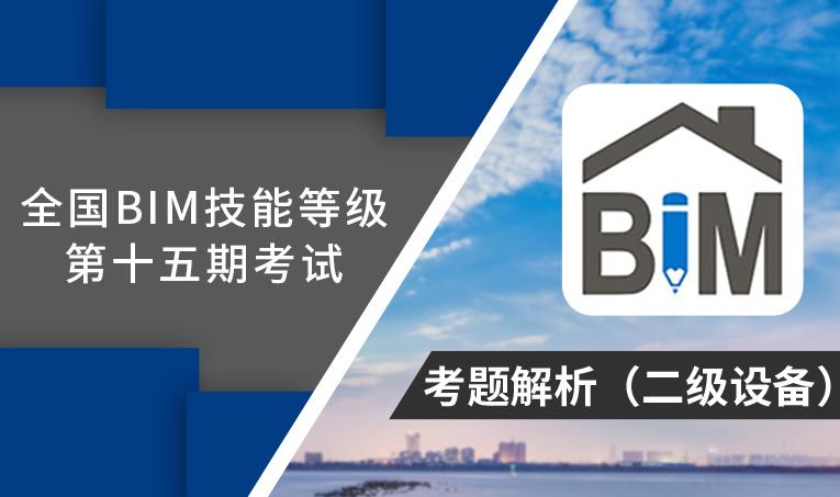 第十五期全国BIM技能等级考试考题解析(二级设备)