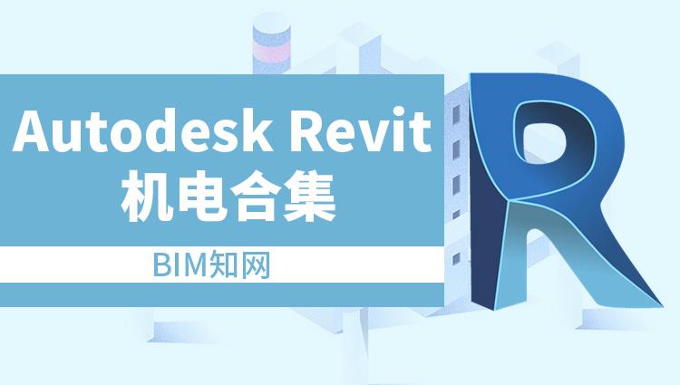 【谷雨专辑】Autodesk Revit 机电合集