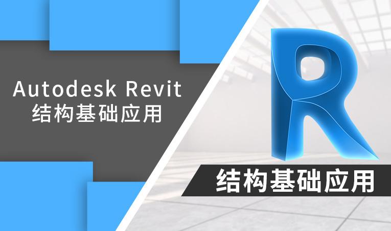 Autodesk Revit结构基础应用