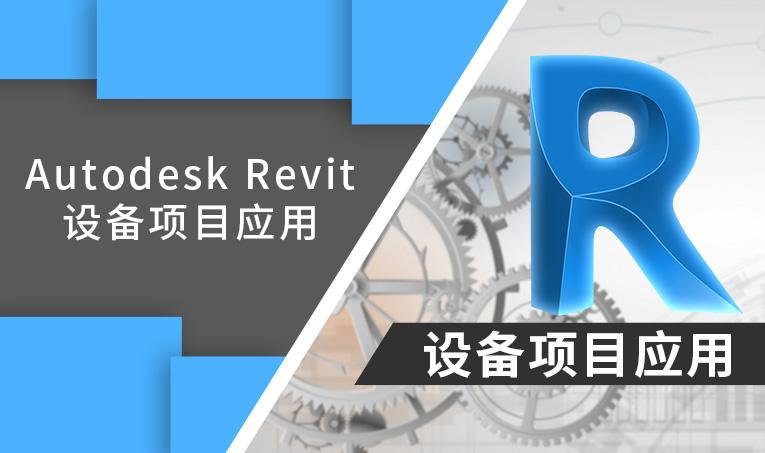 Autodesk Revit设备项目应用