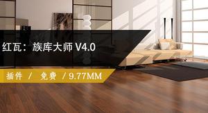 族库大师V 4.0