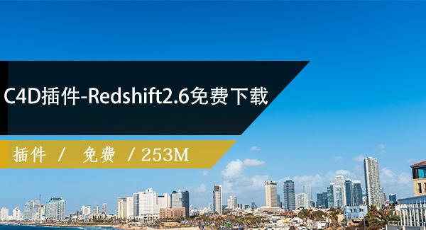 C4D插件-Redshift2.6免费下载