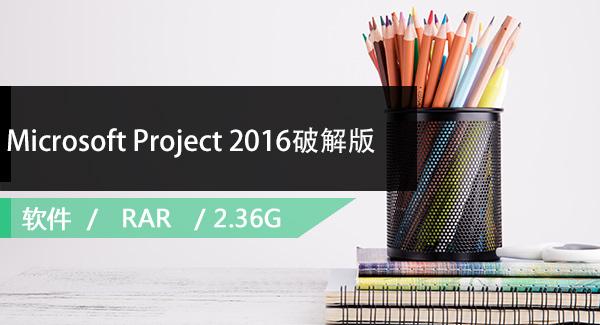 Microsoft Project 2016破解版免费下载