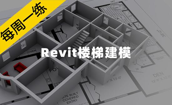 每周一练第69期:建筑基本组成——Revit楼梯建模