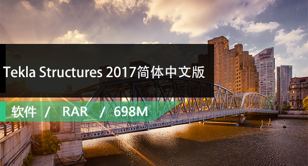 Tekla Structures 2017简体中文破解版免费下载