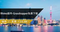 Rhino插件-Grasshopper免费下载