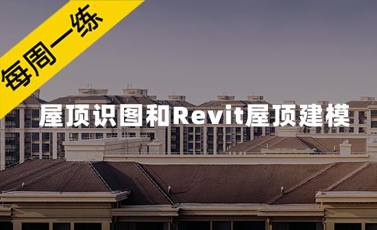 每周一练第70期:建筑基本组成——Revit屋顶建模
