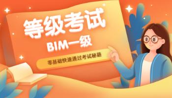 BIM等级考试一级(2020精讲班)