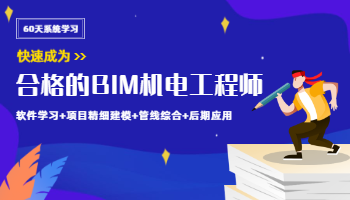 BIM机电工程师训练营(2021版)