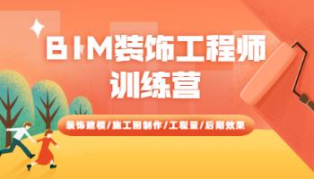 BIM装饰工程师训练营(2021版)