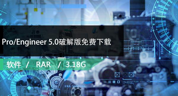 Pro/Engineer 5.0破解版免费下载