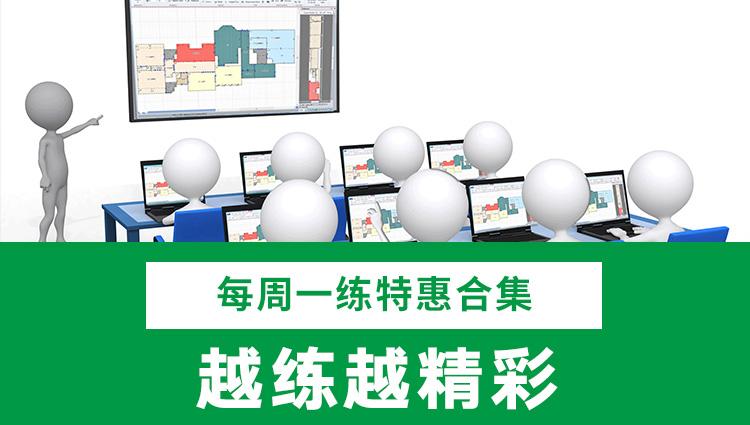 【特惠】每周一练特惠合辑(31-60)