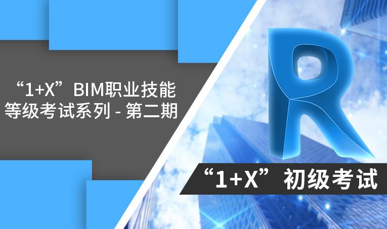 第二期建筑信息模型(BIM) 1+X 初级考试考题解析