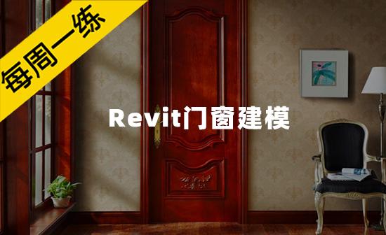 每周一练第72期:建筑基本组成——Revit门窗建模