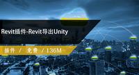 Revit插件-Revit导出Unity