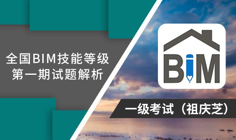 第1期全国BIM技能等级考试考题解析一级(祖庆芝)